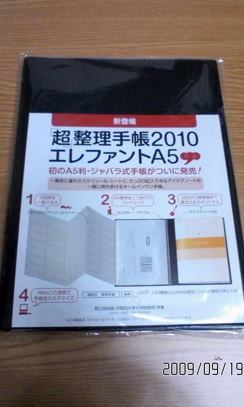 A5版超整理手帳購入
